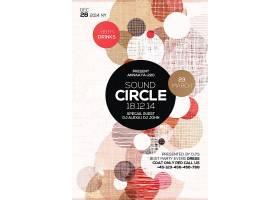 个性抽象圆形组合主题海报设计