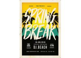 复古海边夏日派对主题海报设计
