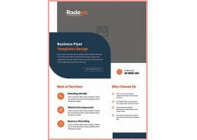 创意商务介绍企业简介传单海报模板