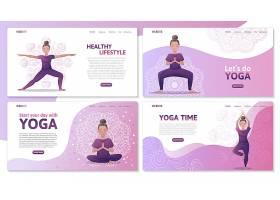 瑜伽登录网页