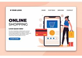 线上购物网页模板