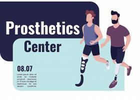 运动人士跑步锻炼残疾人士康复中心横幅平面设计模板