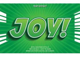 绿色字母主题英文标题字体样式设计