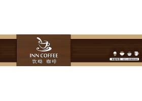 現代咖啡奶茶飲品門頭設計