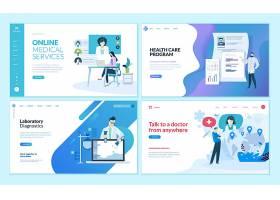 医疗卫生主题网页插画设计