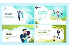 幸福家庭主题网页插画设计