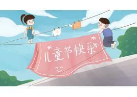 六一儿童节海报插画背景