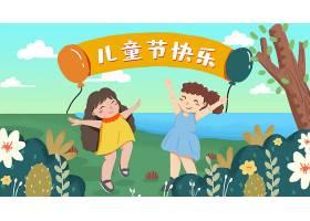 六一儿童节海报插画