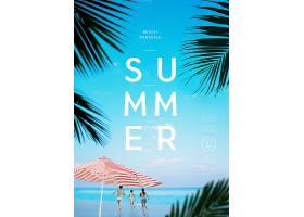 海边沙滩主题夏天海报