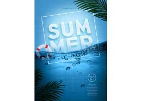 海水海洋夏日主题夏天海报