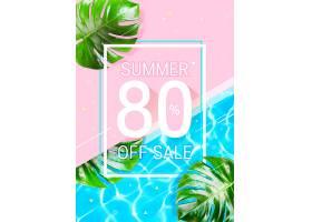 夏日新品促销主题夏天海报