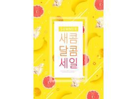 黄色夏日时光主题夏天海报