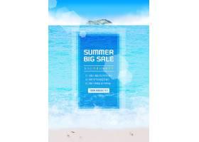 海边沙滩海岛主题夏天海报