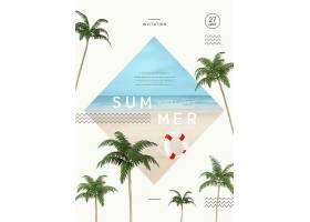 时尚创意椰子树主题夏天海报