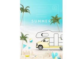 自驾游海边沙滩主题夏天海报