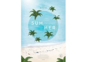 海滨海边沙滩度假主题夏天海报
