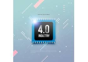 智能化时代工业4.0主题科技海报