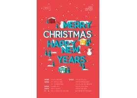 创意圣诞节平安夜节日气氛主题海报设计