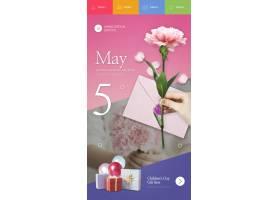 情人节礼物植物花卉浪漫时尚电商上新促销网页模板