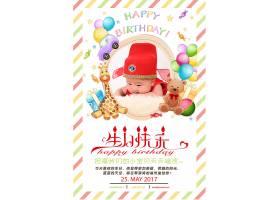 高清创意气球宝宝生日快乐生日派对素材海报背景