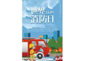高清创意世界消防日海报设计背景素材