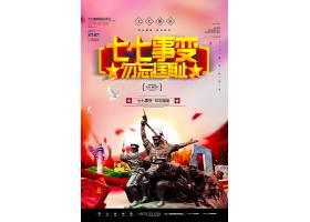 创意中国风勿忘国耻七七事变党建海报设计中国风素材
