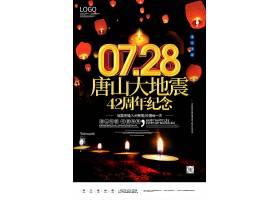 高档大气唐山大地震创意宣传广告海报模板设计产品宣传海报