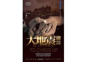 高档大气唐山大地震创意黑金宣传广告海报模板设计活动宣传海报