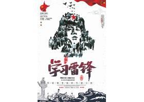 创意学习雷锋好榜样简约水墨中国风公益海报宣传单模板