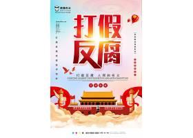 创意中国风小清新打假反腐党建海报设计