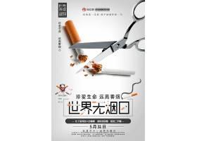 创意个性简约创意世界无烟日海报世界环境日广告海报