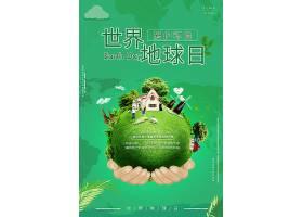 创意绿色世界地球日海报设计绿色设计广告海报