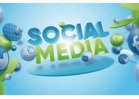 社会化媒体背景