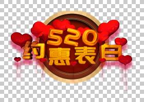 520情人节免抠元素 (51)