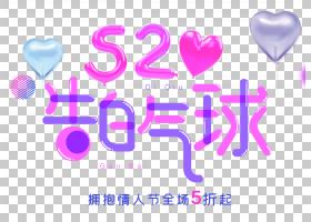 520情人节免抠元素 (75)