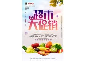 小清新超市大促销海报