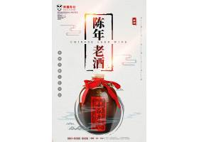 简约中国风陈年老酒海报