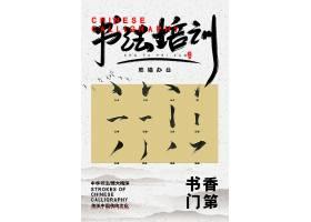 创意中国风书法培训招生海报中国风元素