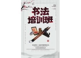 创意中国风简约书法培训班海报培训班海报素材