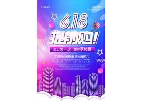 炫彩618特惠电商海报设计电商海报背景广告海报