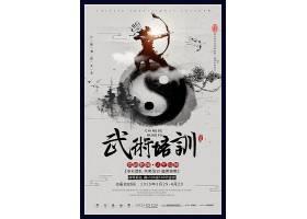 创意水墨中国风中国功夫武术培训海报设计模板