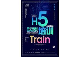 创意h5培训创意宣传海报模板设计环保宣传海报