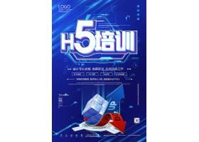 创意h5培训创意科技风宣传海报模板设计