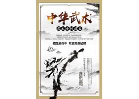 创意中国风中华武术招生海报简历中国风广告海报设计模板