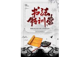 创意中国风书法培训班海报简历中国风设计素材
