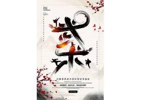 中国风创意武术培训班海报创意中国风ppt设计模板