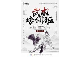 高档中国风武术培训班海报设计中国风建筑设计素材