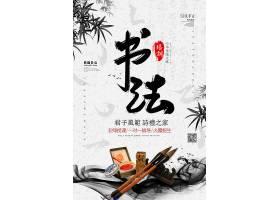 创意 中国风毛笔字书法培训海报培训中国风设计素材