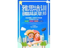 创意 卡通简约雅思培训宣传海报产品宣传海报