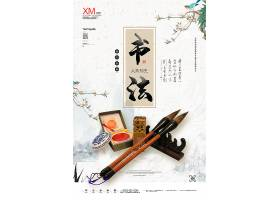 创意中国风书法培训宣传广告海报设计教育培训宣传ppt设计模板